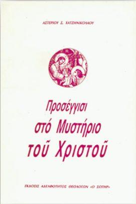 ΠΡΟΣΕΓΓΙΣΙ ΣΤΟ ΜΥΣΤΗΡΙΟ ΤΟΥ ΧΡΙΣΤΟΥ