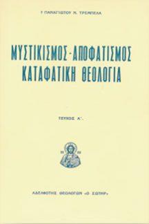 ΜΥΣΤΙΚΙΣΜΟΣ - ΑΠΟΦΑΤΙΣΜΟΣ - ΚΑΤΑΦΑΤΙΚΗ ΘΕΟΛΟΓΙΑ ΤΕΥΧΟΣ Α΄