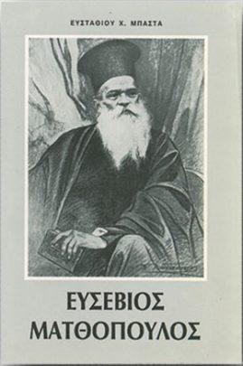 ΕΥΣΕΒΙΟΣ ΜΑΤΘΟΠΟΥΛΟΣ