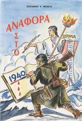 Ἱστορικά ΑΝΑΦΟΡΑ ΣΤΟ 1940