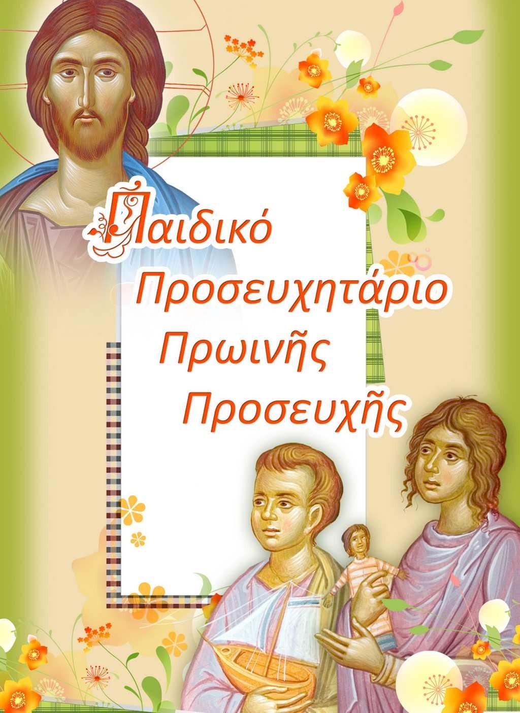 Προσευχητάρια ΠΑΙΔΙΚΟ ΠΡΟΣΕΥΧΗΤΑΡΙΟ ΠΡΩΙΝΗΣ ΠΡΟΣΕΥΧΗΣ