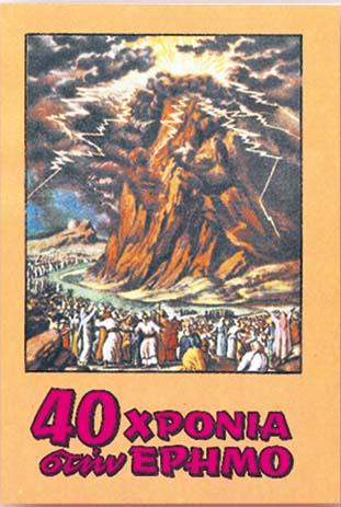 Μορφές Π.Διαθ. 40 ΧΡΟΝΙΑ ΣΤΗΝ ΕΡΗΜΟ