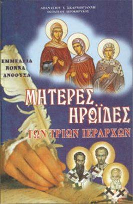 ΜΗΤΕΡΕΣ ΗΡΩΪΔΕΣ τῶν Τριῶν Ἱεραρχῶν