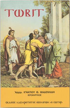 Μορφές Π.Διαθ. ΤΩΒΙΤ