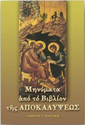 ΜΗΝΥΜΑΤΑ ΑΠΟ ΤΟ ΒΙΒΛΙΟΝ ΤΗΣ ΑΠΟΚΑΛΥΨΕΩΣ