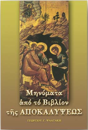 Οἰκοδομητικά ΜΗΝΥΜΑΤΑ ΑΠΟ ΤΟ ΒΙΒΛΙΟΝ ΤΗΣ ΑΠΟΚΑΛΥΨΕΩΣ