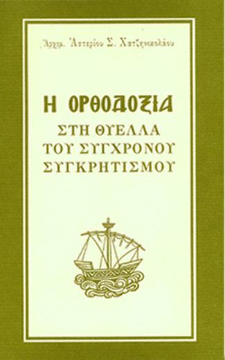 Ἁντιαιρετικά Η ΟΡΘΟΔΟΞΙΑ ΣΤΗ ΘΥΕΛΛΑ ΤΟΥ ΣΥΓΧΡΟΝΟΥ ΣΥΓΚΡΗΤΙΣΜΟΥ