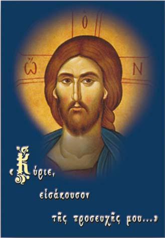 Προσευχητάρια ΚΥΡΙΕ, ΕΙΣΑΚΟΥΣΟΝ ΤΗΣ ΠΡΟΣΕΥΧΗΣ ΜΟΥ...