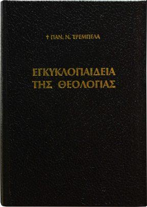 ΕΓΚΥΚΛΟΠΑΙΔΕΙΑ ΤΗΣ ΘΕΟΛΟΓΙΑΣ