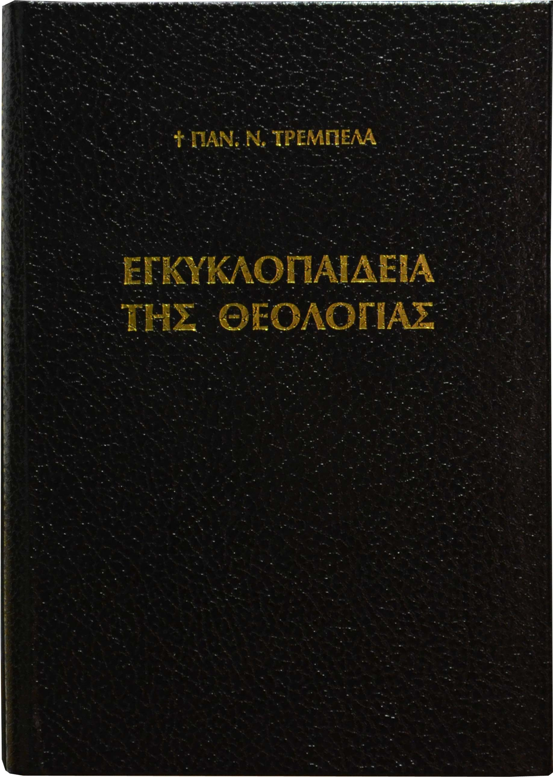 Θεολογικά ΕΓΚΥΚΛΟΠΑΙΔΕΙΑ ΤΗΣ ΘΕΟΛΟΓΙΑΣ