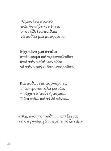 Pages from ΤΗΣ ΧΑΡΑΣ Η ΣΥΝΤΡΟΦΙΑ_Page_2