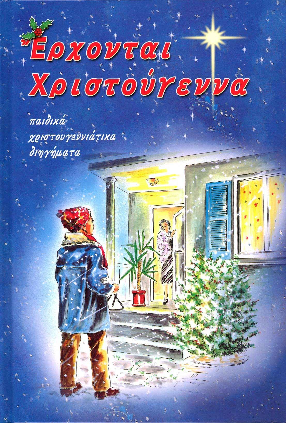 Χριστουγεννιάτικα ΕΡΧΟΝΤΑΙ ΧΡΙΣΤΟΥΓΕΝΝΑ