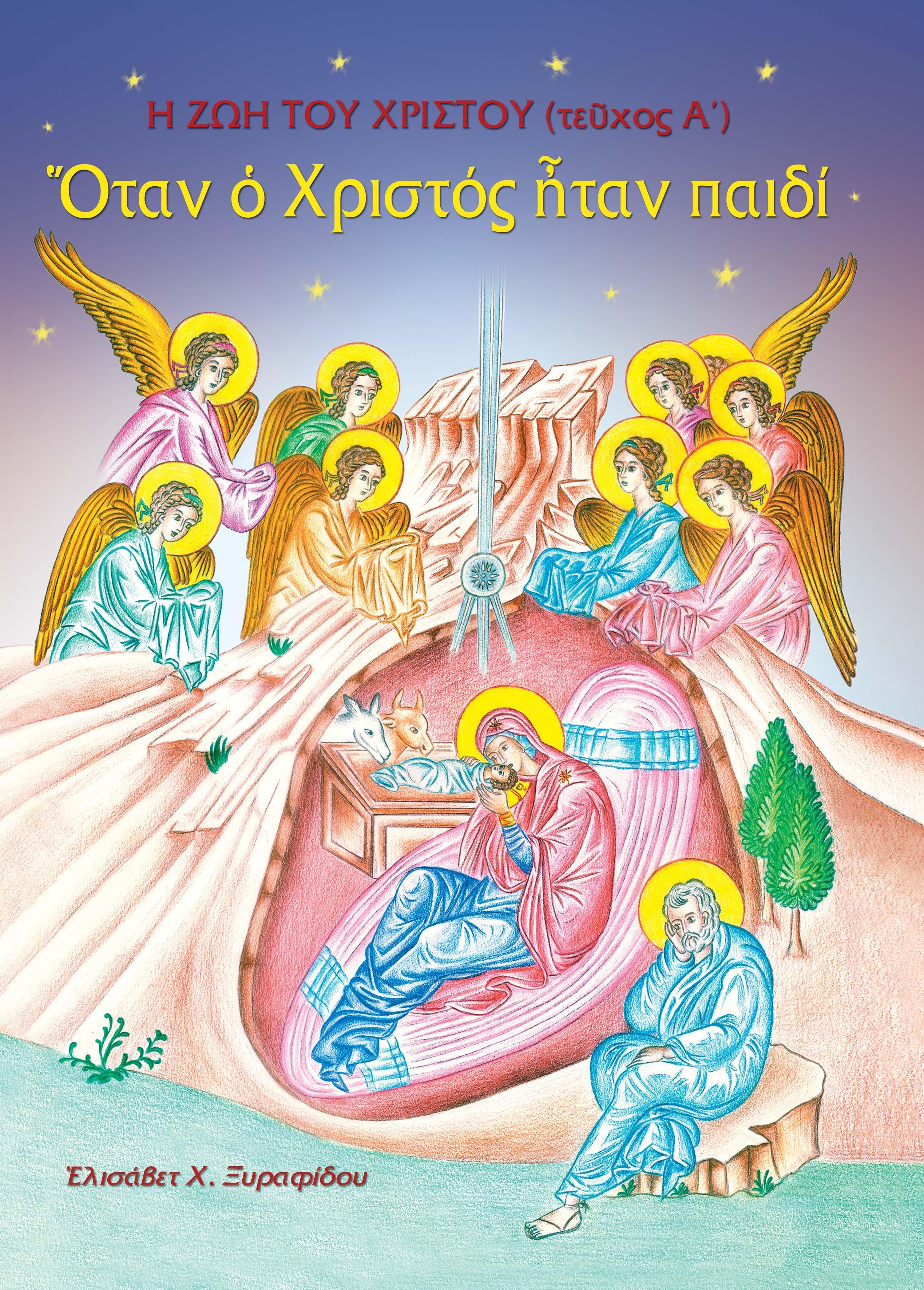 Χριστουγεννιάτικα ΟΤΑΝ Ο ΧΡΙΣΤΟΣ ΗΤΑΝ ΠΑΙΔΙ