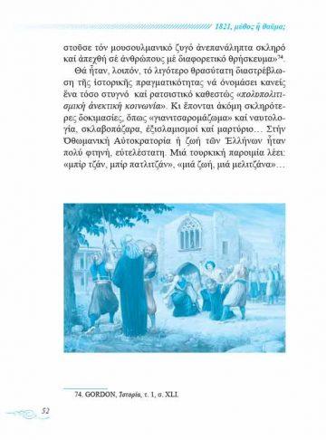 1821 ΜΥΘΟΣ Η΄ ΘΑΥΜΑ;