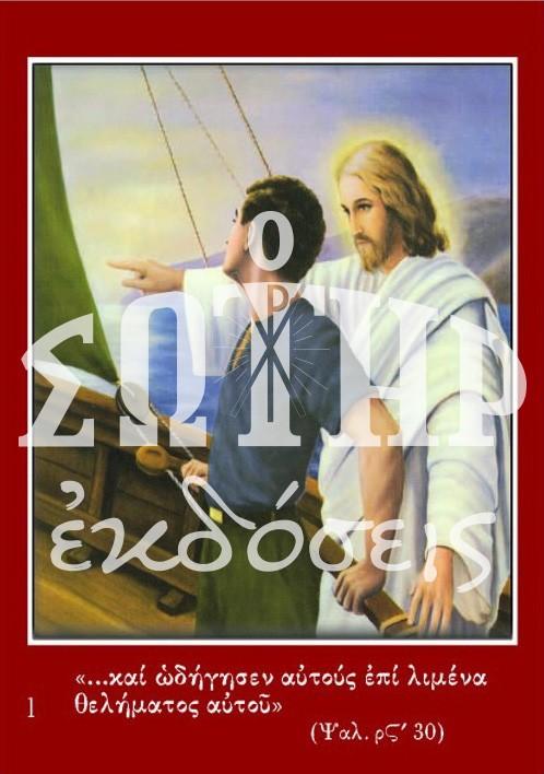Εἰκόνες ΧΡΙΣΤΟΣ ΚΥΒΕΡΝΗΤΗΣ 01