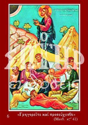ΠΡΟΣΕΥΧΗ ΤΗΣ ΓΕΘΣΗΜΑΝΗ 06