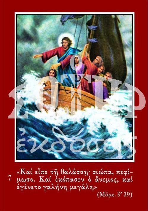 Εἰκόνες ΧΡΙΣΤΟΣ ΚΟΠΑΖΕΙ ΤΗΝ ΤΡΙΚΥΜΙΑ 07