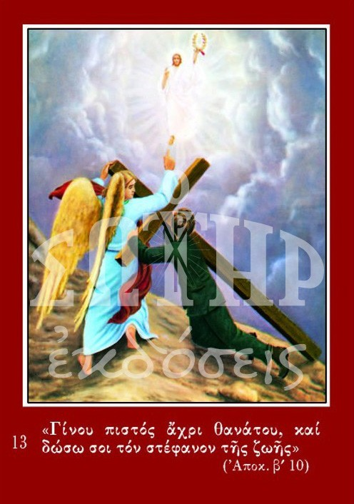Εἰκόνες ΠΙΣΤΟΣ ΑΧΡΙ ΘΑΝΑΤΟΥ 13