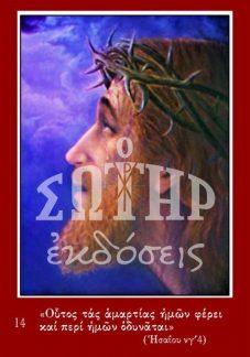 ΧΡΙΣΤΟΣ ΟΔΥΝΩΜΕΝΟΣ 14