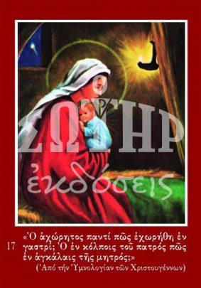 ΧΡΙΣΤΟΥΓΕΝΝΑ 17