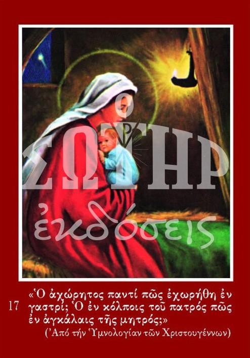 Εἰκόνες ΧΡΙΣΤΟΥΓΕΝΝΑ ΠΑΝΑΓΙΑ 17