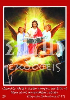 ΕΛΕΗΜΟΣΥΝΗ 20