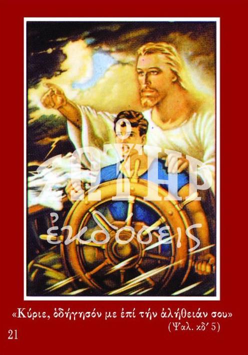 Εἰκόνες ΧΡΙΣΤΟΣ ΚΥΒΕΡΝΗΤΗΣ 21