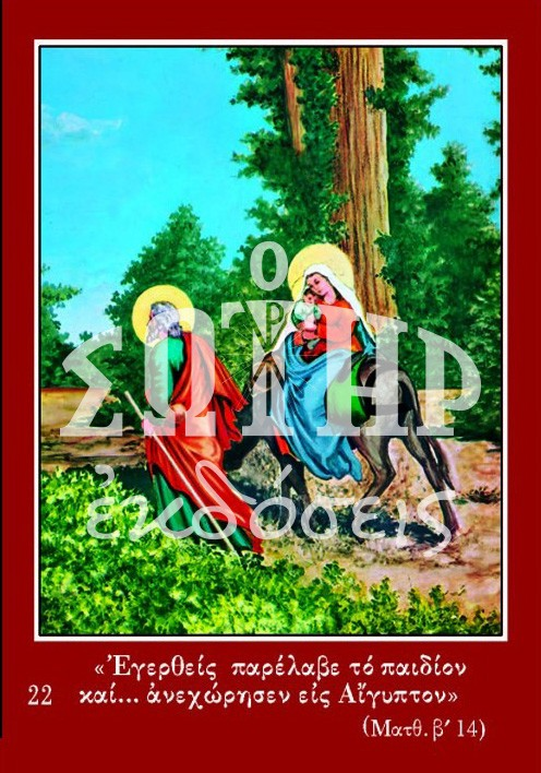 Εἰκόνες ΧΡΙΣΤΟΥΓΕΝΝΑ ΦΥΓΗ ΣΤΗΝ ΑΙΓΥΠΤΟ 22