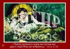 ΧΡΙΣΤΟΥΓΕΝΝΑ ΙΗΣΟΥΣ 27