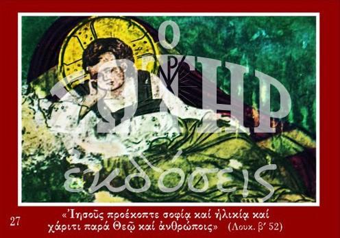 Εἰκόνες ΧΡΙΣΤΟΣ ΑΝΑΠΕΣΩΝ 27