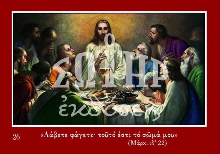 Εἰκόνες ΘΕΙΑ ΚΟΙΝΩΝΙΑ 26