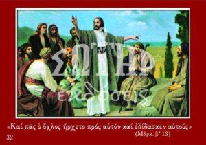 ΧΡΙΣΤΟΣ ΔΙΔΑΣΚΩΝ 32