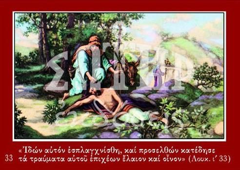 Εἰκόνες Ο ΚΑΛΟΣ ΣΑΜΑΡΕΙΤΗΣ 33