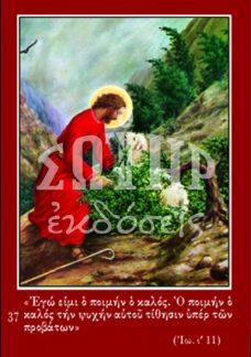 ΧΡΙΣΤΟΣ Ο ΠΟΙΜΗΝ Ο ΚΑΛΟΣ 37