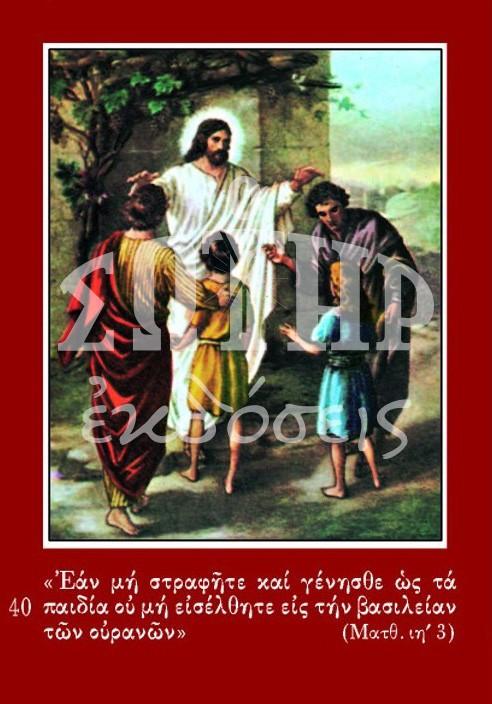 Εἰκόνες ΧΡΙΣΤΟΣ ΚΑΙ ΠΑΙΔΙΑ 40