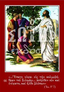 ΧΡΙΣΤΟΣ ΘΕΡΑΠΕΥΕΙ ΤΥΦΛΟ 66