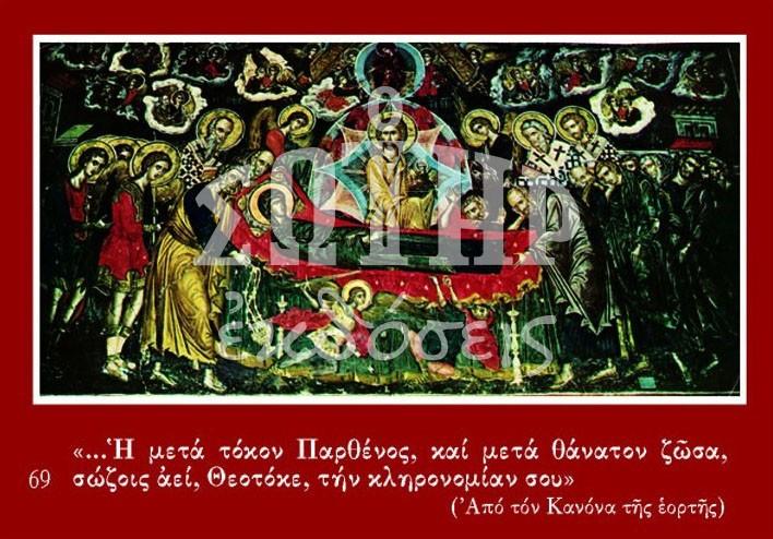 Εἰκόνες ΚΟΙΜΗΣΙΣ ΘΕΟΤΟΚΟΥ 69