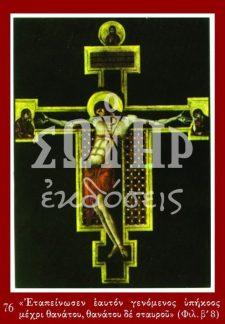 ΣΤΑΥΡΟΣ 76