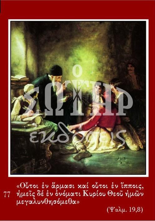 Εἰκόνες ΚΡΥΦΟ ΣΧΟΛΕΙΟ 77