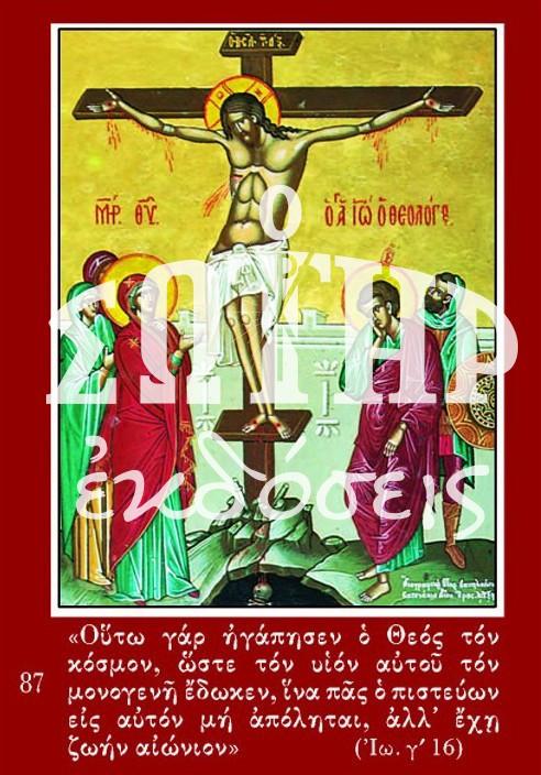 Εἰκόνες ΣΤΑΥΡΩΣΗ 87