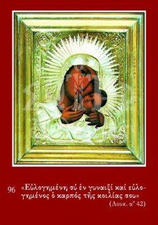 ΠΑΝΑΓΙΑ 96