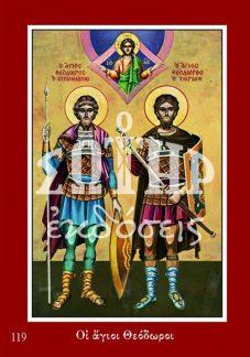 ΑΓΙΟΙ ΘΕΟΔΩΡΟΙ 119