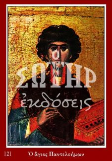 ΑΓΙΟΣ ΠΑΝΤΕΛΕΗΜΩΝ 121