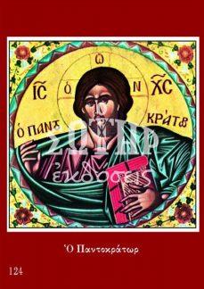 ΧΡΙΣΤΟΣ ΠΑΝΤΟΚΡΑΤΩΡ 124