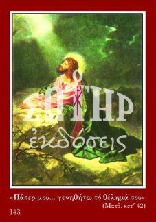 ΧΡΙΣΤΟΣ ΣΤΗ ΓΕΘΣΗΜΑΝΗ 143