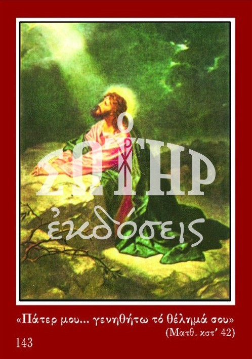 Εἰκόνες ΧΡΙΣΤΟΣ ΣΤΗ ΓΕΘΣΗΜΑΝΗ 143