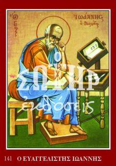 ΕΥΑΓΓΕΛΙΣΤΗΣ ΙΩΑΝΝΗΣ 141
