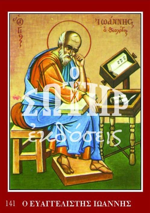 Εἰκόνες ΕΥΑΓΓΕΛΙΣΤΗΣ ΙΩΑΝΝΗΣ 141