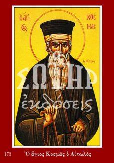 ΑΓΙΟΣ ΚΟΣΜΑΣ Ο ΑΙΤΩΛΟΣ 175