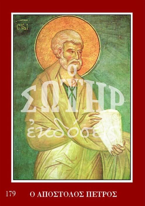 Εἰκόνες ΑΠΟΣΤΟΛΟΣ ΠΕΤΡΟΣ 179